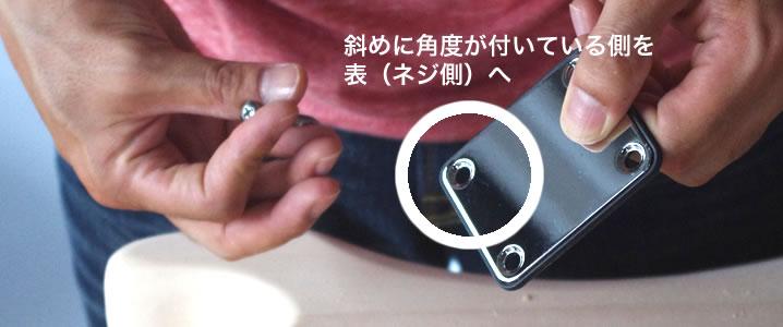 ネックプレートの裏表に注意